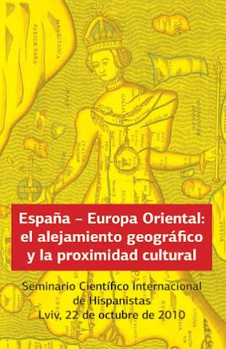 Іспанія – Східна Європа: географічна віддаленість і культурна близькість