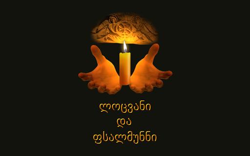 Lotsvani Fsalmunni