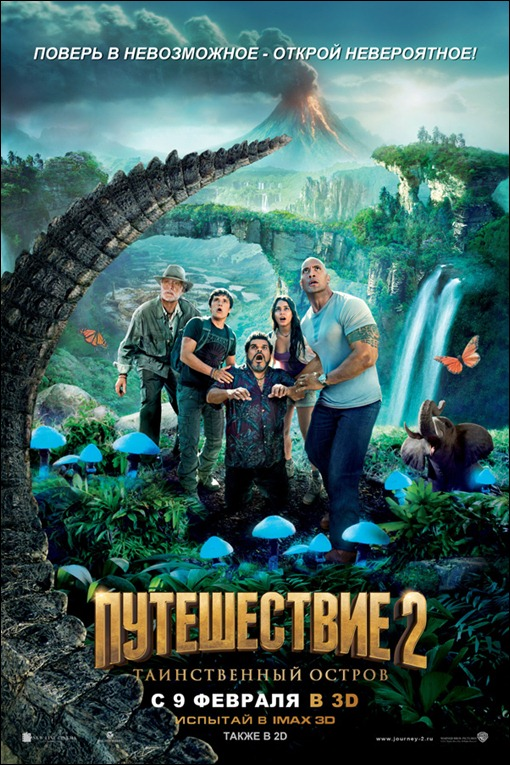 journey2themysteriousisland_poster7