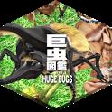 巨虫図鑑ライト版 icon