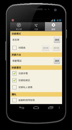 【免費通訊App】Blacklist Plus PRO-APP點子