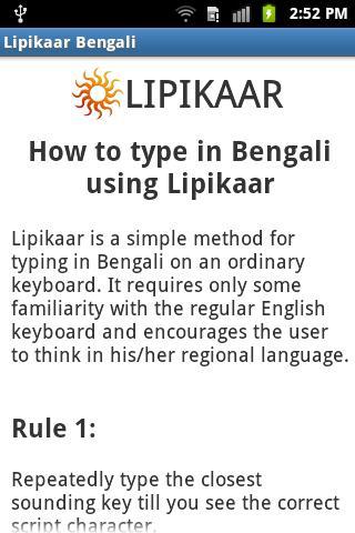 Lipikaar Bengali Typing
