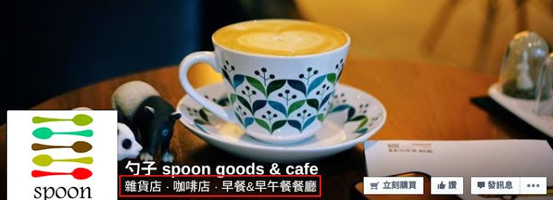 勺子 spoon goods & cafe faceboo 粉絲頁封面.jpg