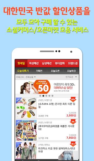쇼핑몰모음 여성 남성 10대 핫딜 - 겟스타일