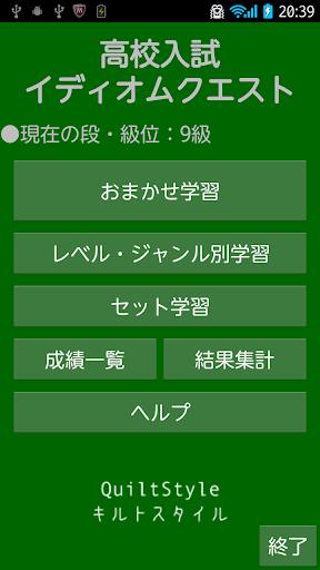 高校入試イディオムクエスト