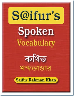 spoken vocabulary