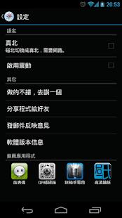 玩工具App|終極指南針免費|APP試玩