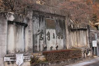 福澤諭吉「独立自尊」の碑