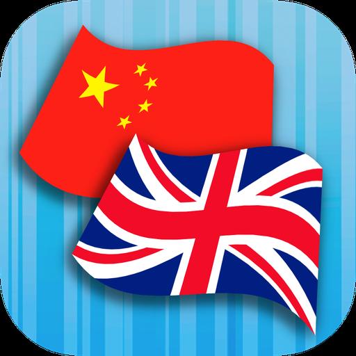 영어 중국어 번역기 教育 App LOGO-硬是要APP