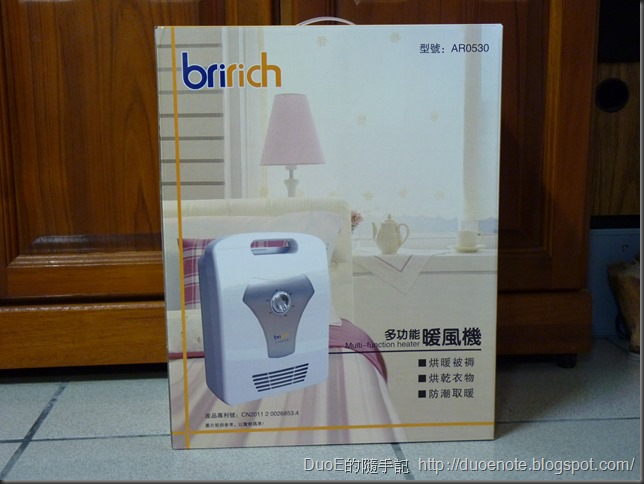 bririch 多功能暖風機
