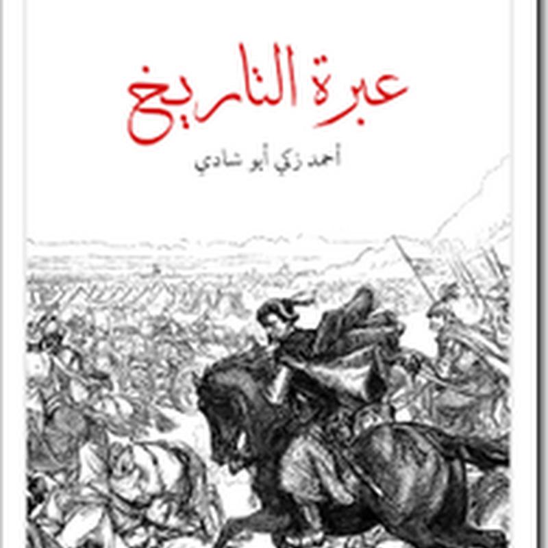 عبرة التاريخ لـ أحمد زكي أبو شادي