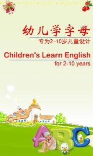 幼儿学字母[2.2以上固件]