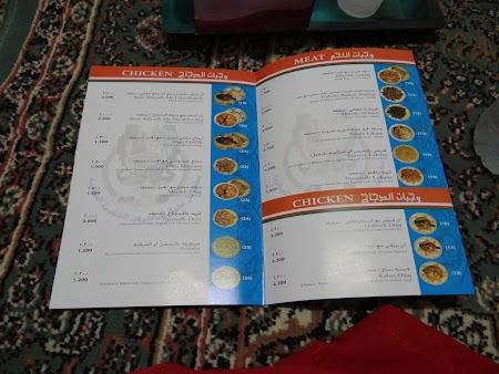 27. Menu Bin Ateeq Restaurant Muscat.JPG