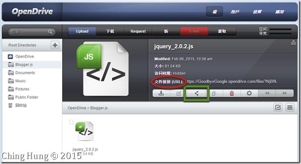 取代 Google Drive 的雲端外連 OpenDrive:如何得到外連