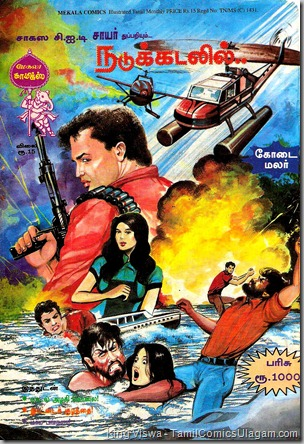 Mekala Comics Issue No 01-A Summer Special June 1995 Cover 2
