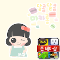 콩이 달콤달콤 마카롱 카카오톡 테마 icon