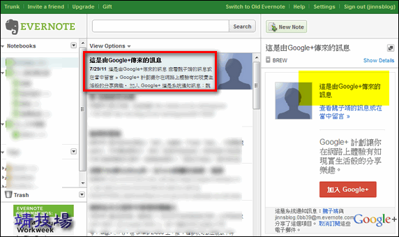 J409_02 google plus evernote
