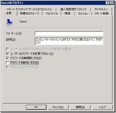 共有フォルダがEveryoneアクセス可能なアクセス権なのにユーザー認証が求められる?ユーザー認証が求められなくなる方法Guestユーザー @ コンピュータ系サラリーマンブログ