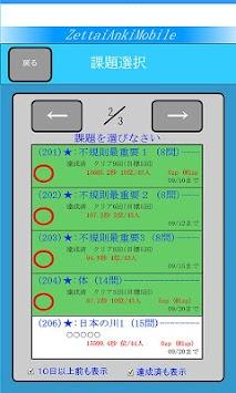 絶対暗記モバイル APK screenshot thumbnail 1