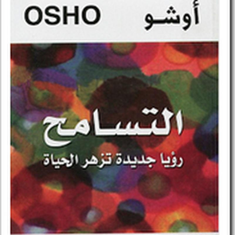 التسامح لـ أوشو