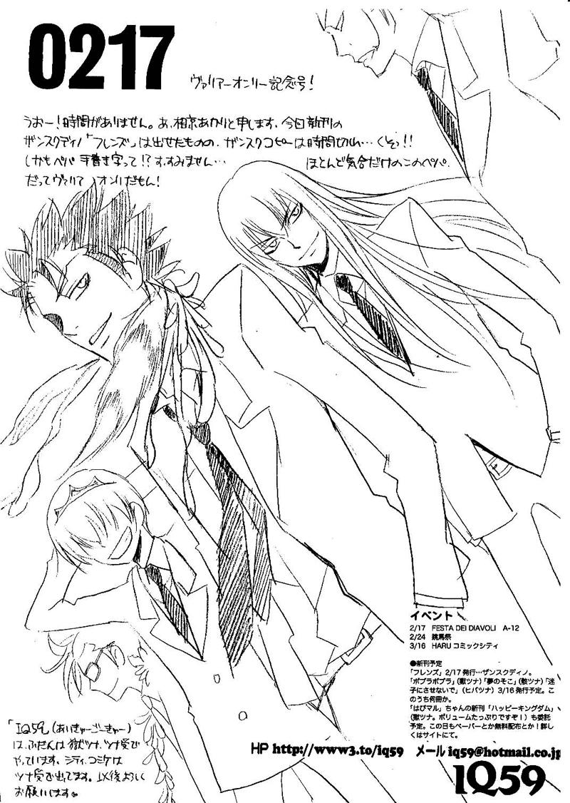 KHR Doujinshi - Friends Chap 001