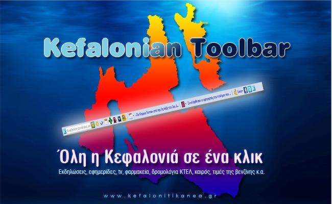 kefalonia-toolbar