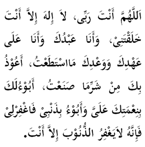 doa al-mathurat - 23-doa14-elak-jahat-sendiri