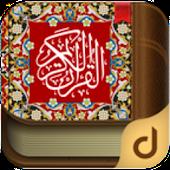 Qur'an Karim(Koran)