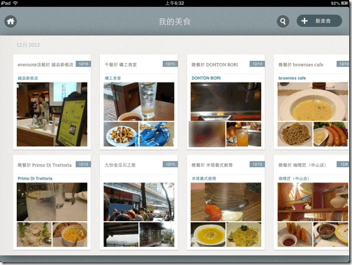 Evernote Food 2.0-12