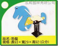 單層搖搖樂-恐龍