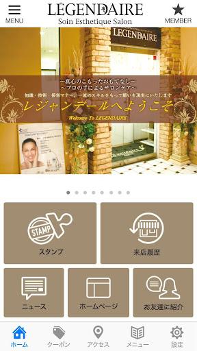 札幌市中央区LEGENDAIR レジャンデール 公式アプリ