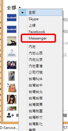好事多磨的Skype Messenger ? ~ 據說即將整合的Skype與MSN !  3C/資訊/通訊/網路 軟體應用 通信