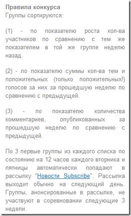 правила_конкурса_subscribe