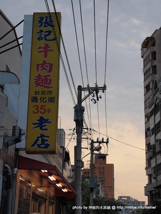 標榜台北通化街35年老店