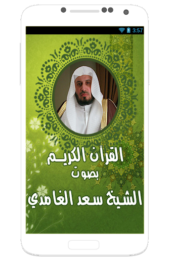 Ghamdi - Quran karim online