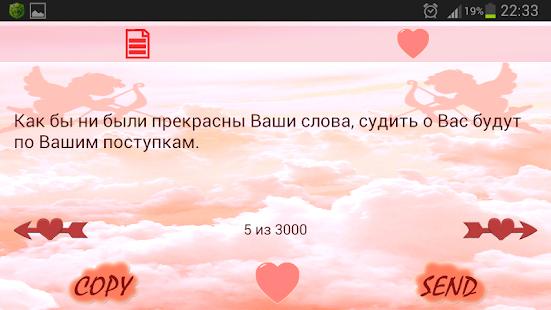 Красиво о Любви