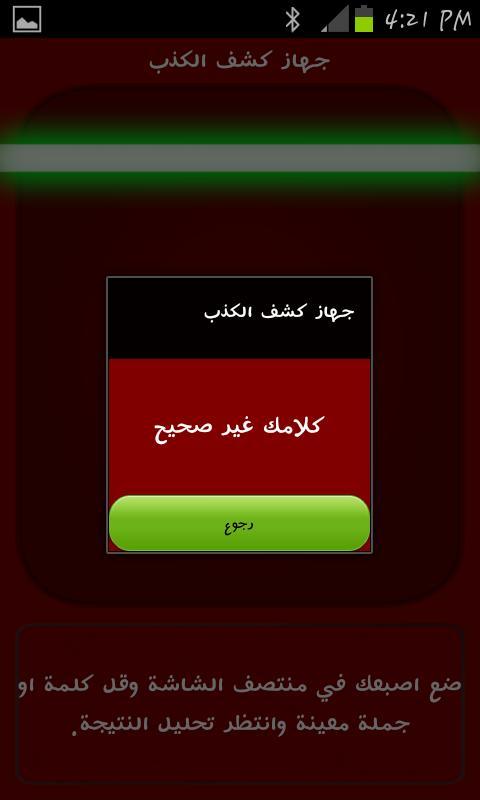 جهاز كشف الكذب - مزحة - screenshot