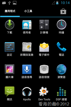 Screenshot_2012-07-25-22-14-23