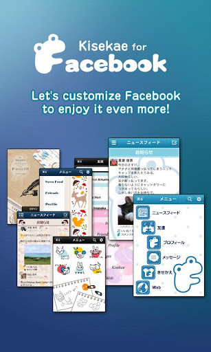 Kisekae for Facebook