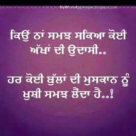 Punjabi Funny Wording Pictures for Whatsapp - Whatsapp Images