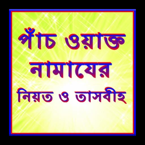 Bangla Namazer Niyot-Tasbee