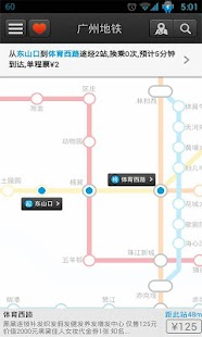 广州地铁 Guangzhou Metro - screenshot thumbnail
