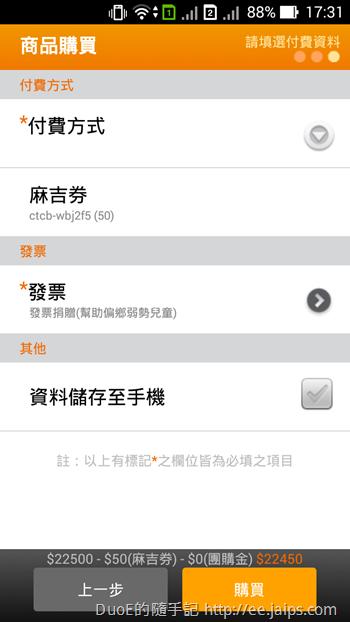 Screenshot_2014-07-07-17-31-32