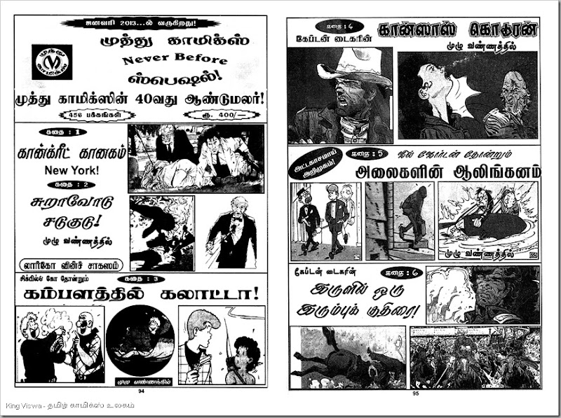 Muthu Comics Issue No 318 Dated Dec 2012 Ric Hochet Reporter Johnny Maranathin Nisaptham Ad For NBS Page No 94 95