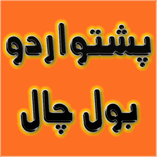 Pashto Urdu Bol Chal - Learning Pashto (Updated) for ...