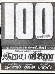 ithayaveenai_100days