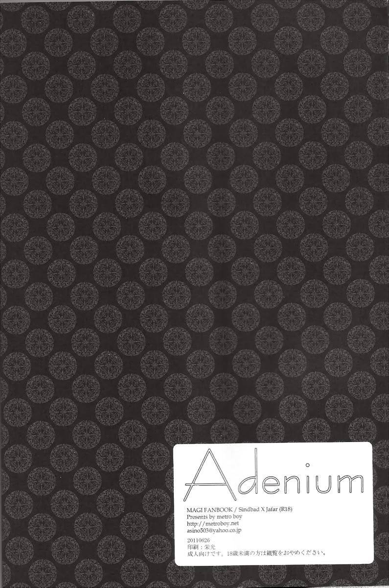 [MagiDJ] Adenium Chap 001