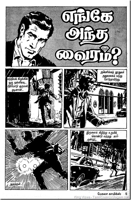 Mekala Comics Issue No 04 Dated Aug 1995 Enge Andha Vairam Agent X9 Phill Corrigan Adventure Archie Goodwin George Evans Story 1st Page