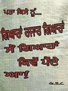 Punjabi Comment wording picture