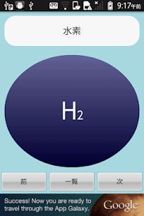 免費教育App|【無料】化学式アプリ:元素記号を覚えたら次はこれ(一般用)|阿達玩APP